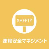 運輸安全マネジメント