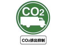 グリーンエコプログラム