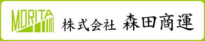 株式会社森田商運