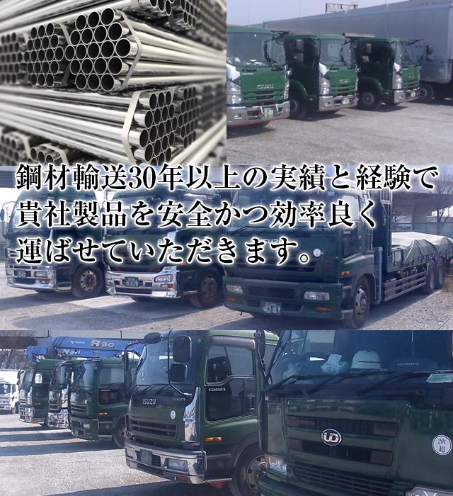 鋼材輸送30年以上の実績と経験で貴社製品を安全かつ効率良く運ばせていただきます。